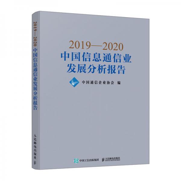 2019—2020中国信息通信业发展分析报告