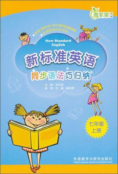 新标准英语同步语法巧归纳(7年级·上册)