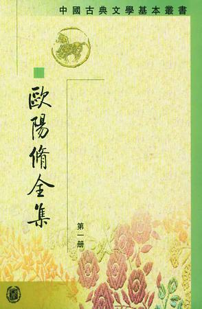 欧阳修全集(全6册)