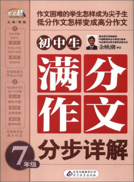 作文桥:初中生满分作文分步详解(7年级)