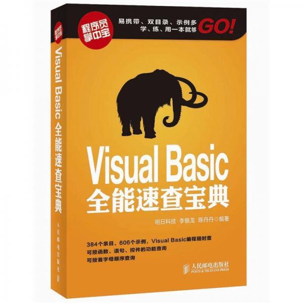 Visual Basic全能速查宝典