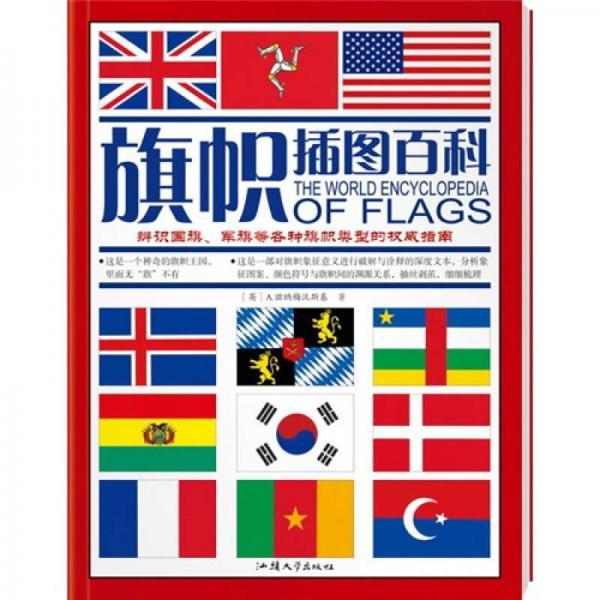旗帜插图百科