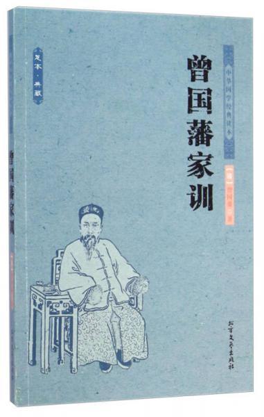 中华国学经典读本·足本·典藏:曾国藩家训