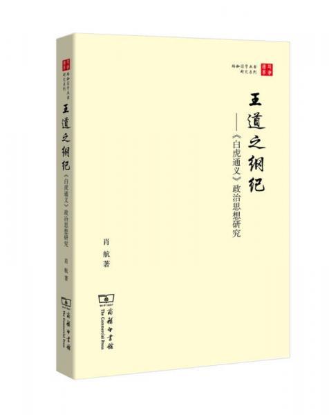 王道之纲纪——《白虎通义》政治思想研究(珞珈国学丛书)