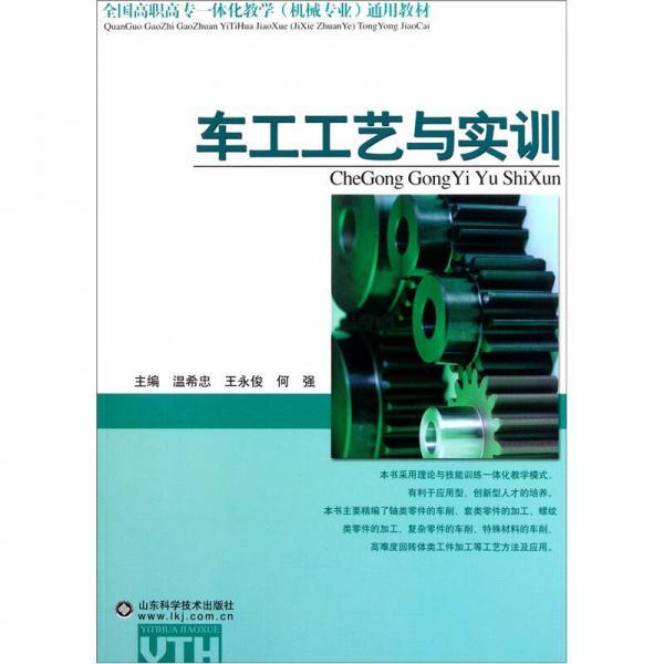 全国高职高专一体化教学机械专业通用教材:车工工艺与实训