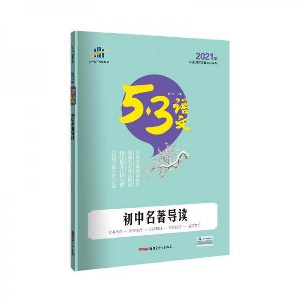曲一线初中名著导读53中考语文专项根据国家统编教材编写五三(2021)