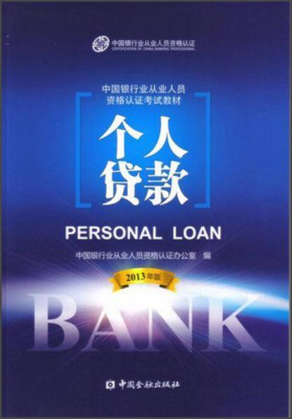 中国银行业从业人员资格考试教材:个人贷款(2013年版)
