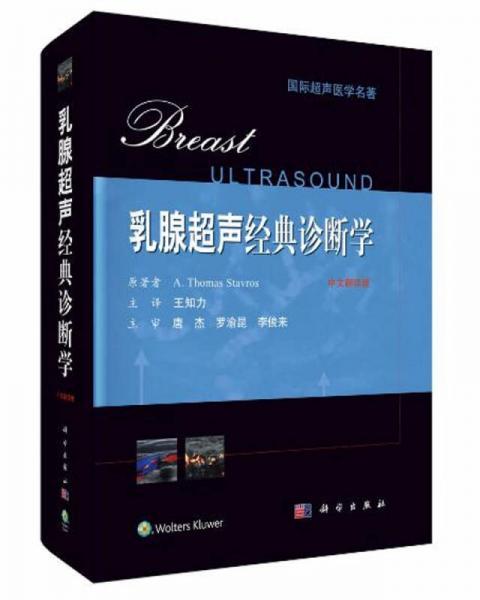 乳腺超声经典诊断学(中文翻译版)