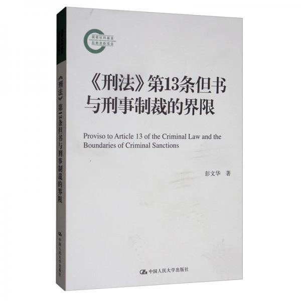 《刑法》第13条但书与刑事制裁的界限/国家社科基金后期资助项目