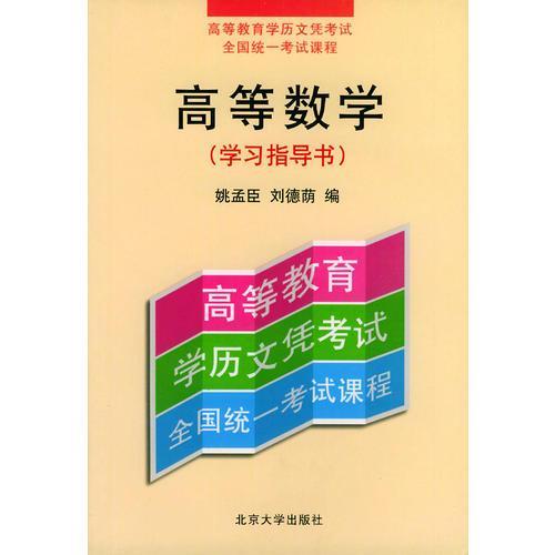 高等数学学习指导书