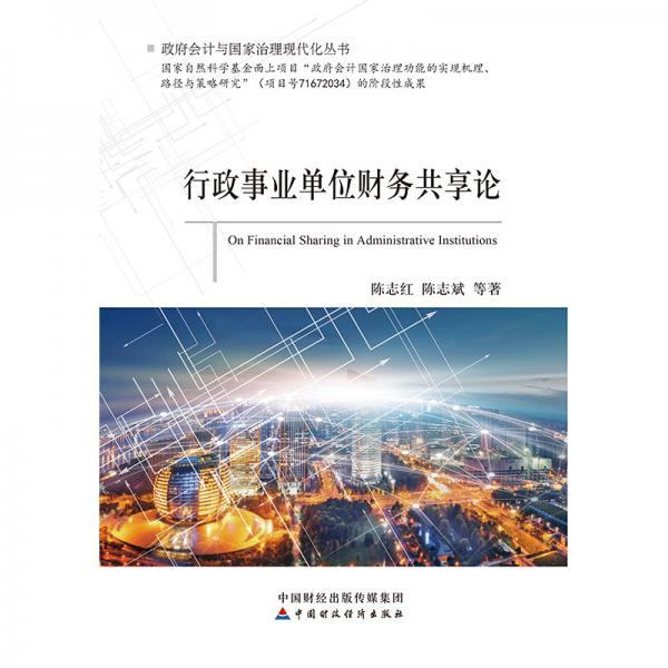 行政事业单位财务共享论