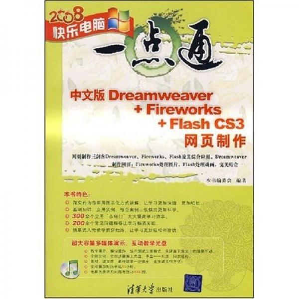 中文版Dreamweaver+Fireworks+Flash CS3网页制作