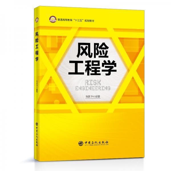 """风险工程学/普通高等教育""""十三五""""规划教材"""