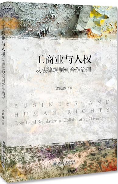 工商业与人权从法律规制到合作治理