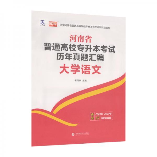 河南省普通高校专升本考试历年真题汇编大学语文