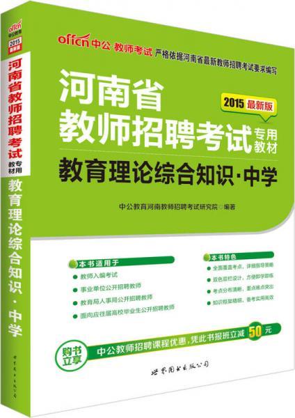 中公版·2015河南省教师招聘考试专用教材:教育理论综合知识·中学(新版)