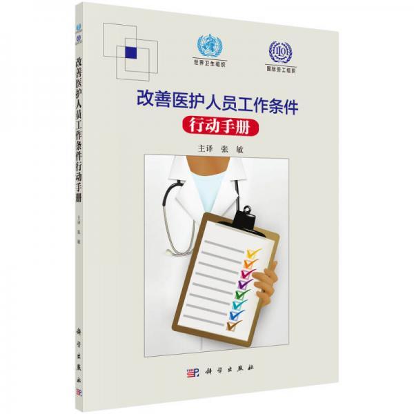 改善医护人员工作条件行动手册(翻译版)