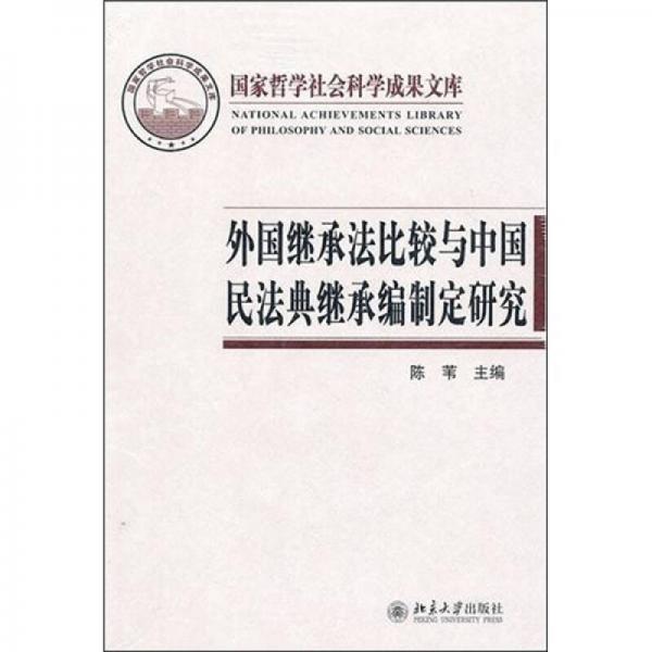 外国继承法比较与中国民法典继承编制定研究