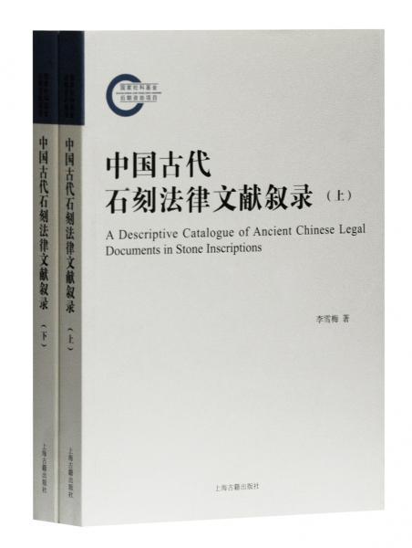 中国古代石刻法律文献叙录(全二册)
