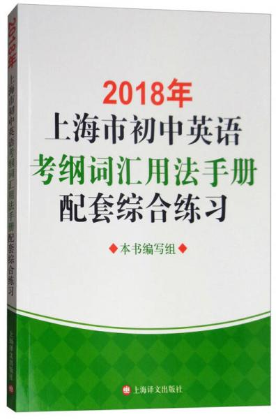 2018年上海市初中英语考纲词汇用法手册配套综合练习