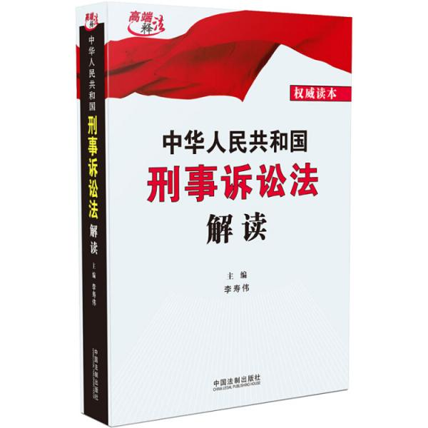 中华人民共和国刑事诉讼法解读