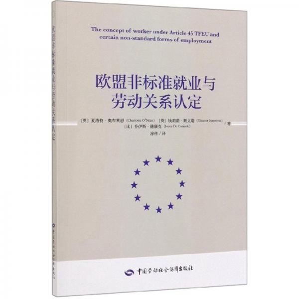 欧盟非标准就业与劳动关系认定