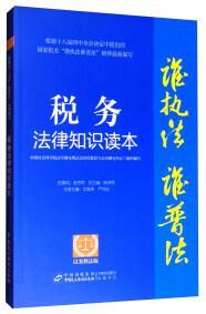 税务法律知识读本