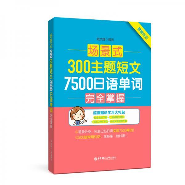 场景式300主题短文7500日语单词完全掌握(附赠音频)