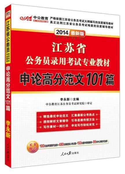 中公教育·2014江苏省公务员录用考试专业教材:申论高分范文101篇(新版)