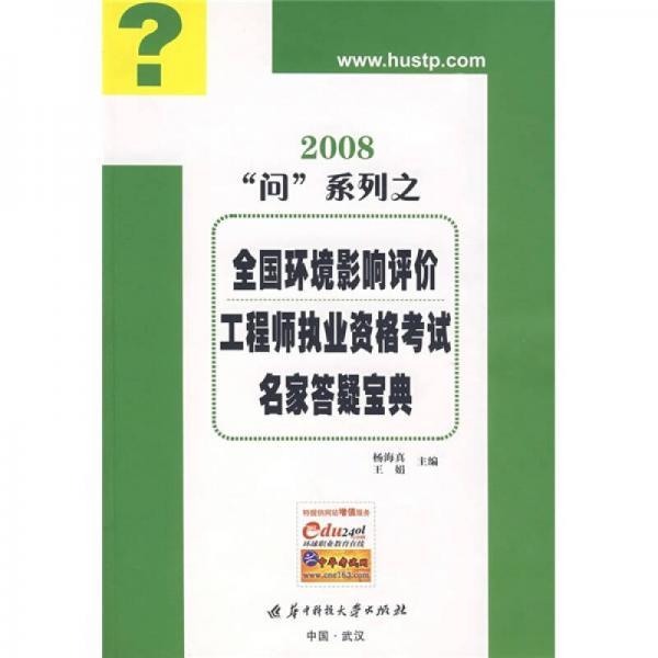 """2008""""问""""系列之全国环境影响评价工程师执业资格考试名家答疑宝典"""