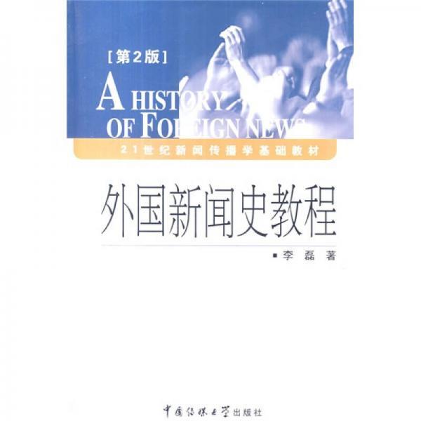 外国新闻史教程(第2版)/21世纪新闻传播学基础教材