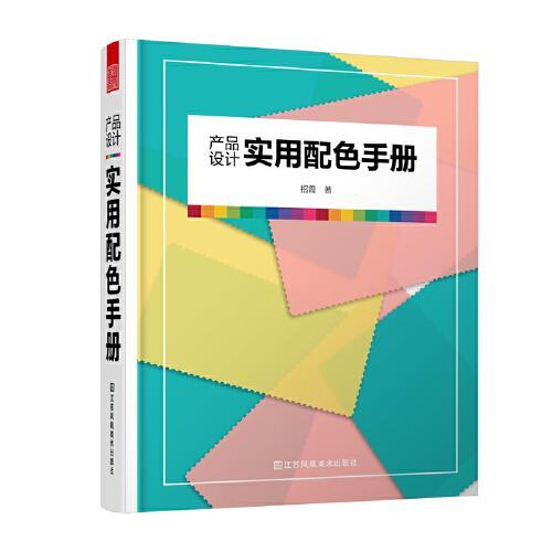 产品设计实用配色手册(傻瓜级的配色方法,轻松驾驭,一触即通)