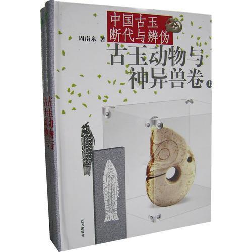 中国古玉断代与辨伪(上下)