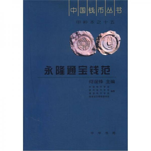 中国钱币丛书·甲种本之15:永隆通宝钱范