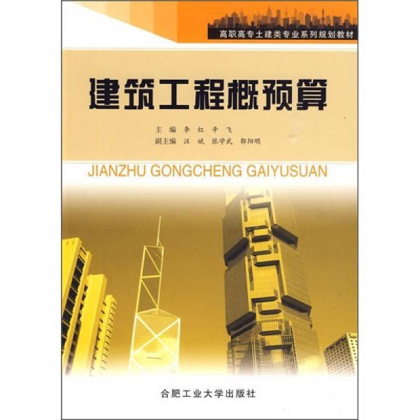 高职高专土建类专业系列规划教材:建筑工程概预算
