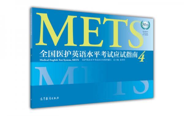 METS全国医护英语水平考试应试指南4