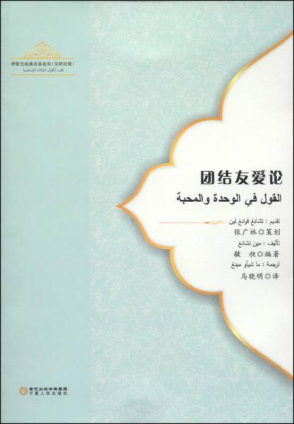 伊斯兰经典名言名句:团结友爱论(汉阿对照)