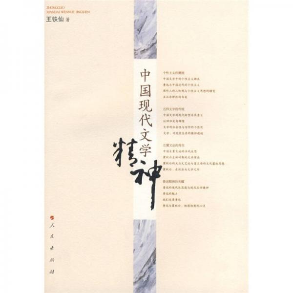 中国现代文学精神