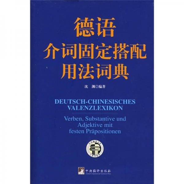 德语介词固定搭配用法词典