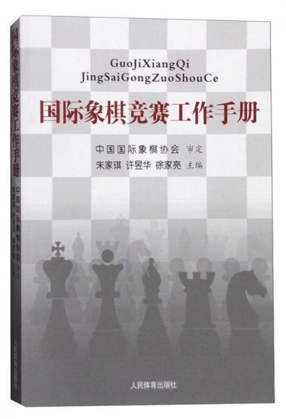 国际象棋竞赛工作手册