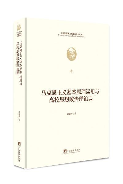 马克思主义基本原理运用与高校思想政治理论课教学(马克思诞辰200周年纪念文库)