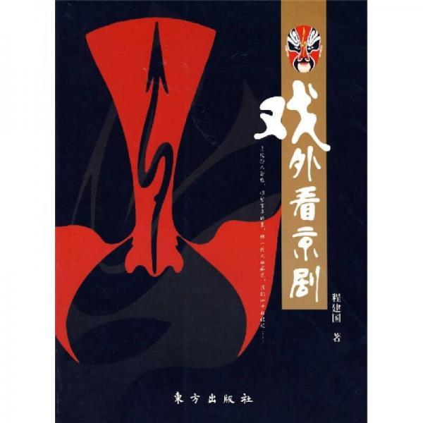 戏外看京剧
