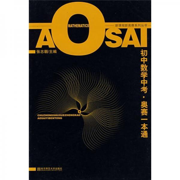 新课程新奥赛系列丛书:初中数学中考奥赛一本通