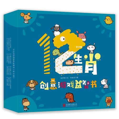 12生肖创意游戏益智书系列(全12册)