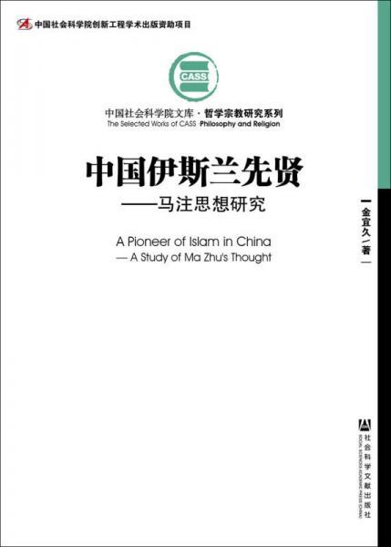 中国伊斯兰先贤:马注思想研究