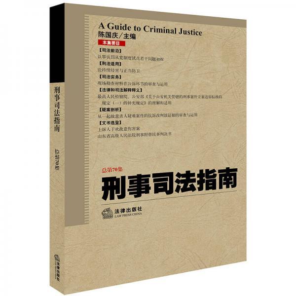 刑事司法指南(2017年第2集 总第70集)
