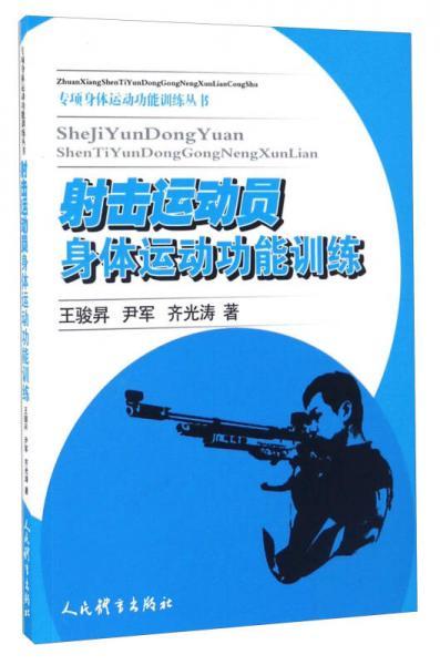 射击运动员身体运动功能训练/专项身体运动功能训练丛书