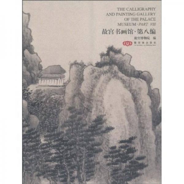 故宫书画馆:第8编(汉英对照)