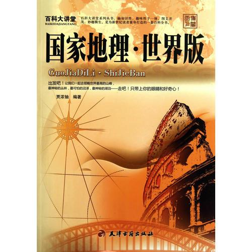 百科大讲堂:国家地理·世界版