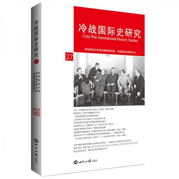 《冷战国际史研究》第27辑
